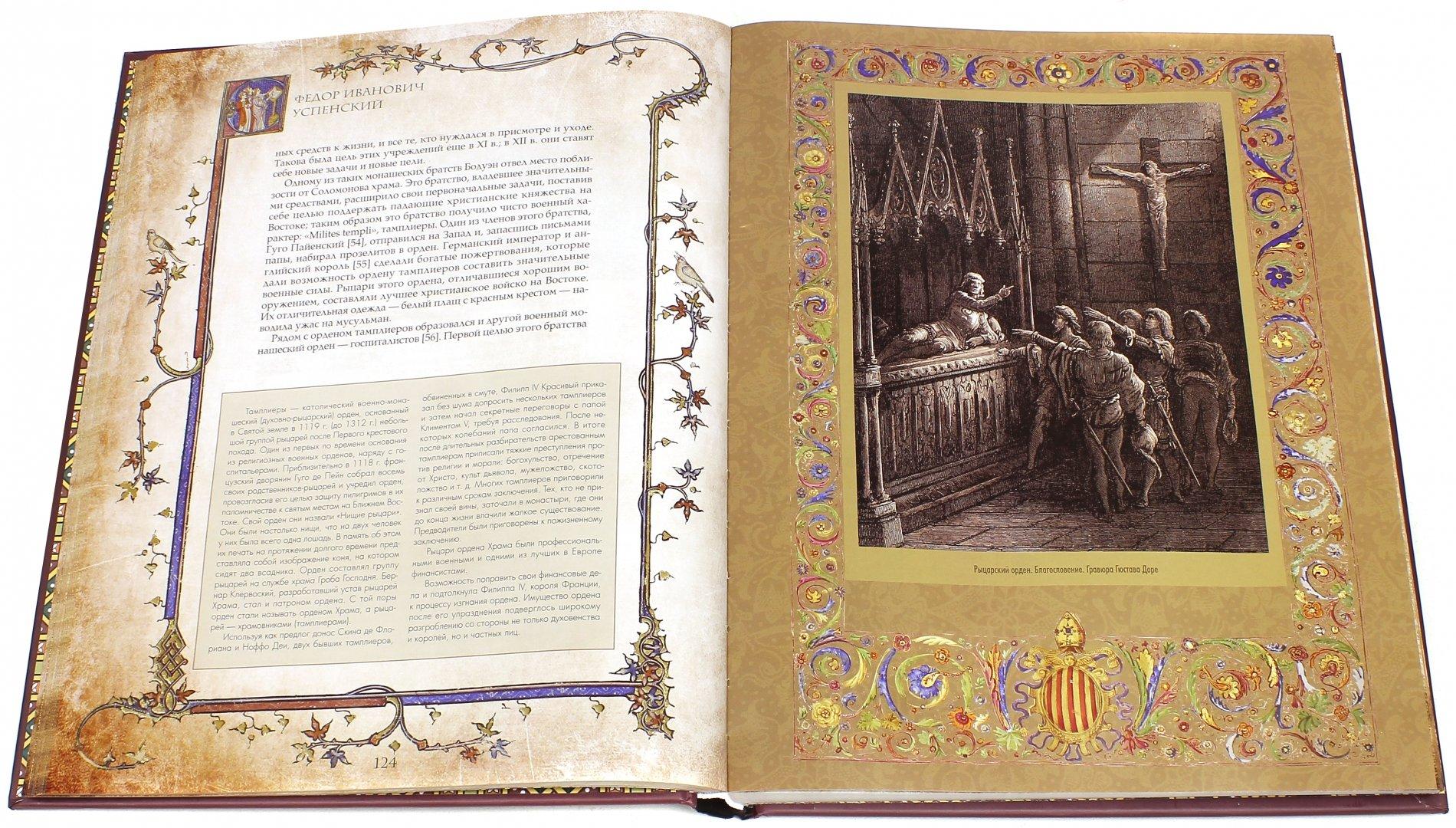 расскажем исторические книги с иллюстрациями расширении портфолио красивыми