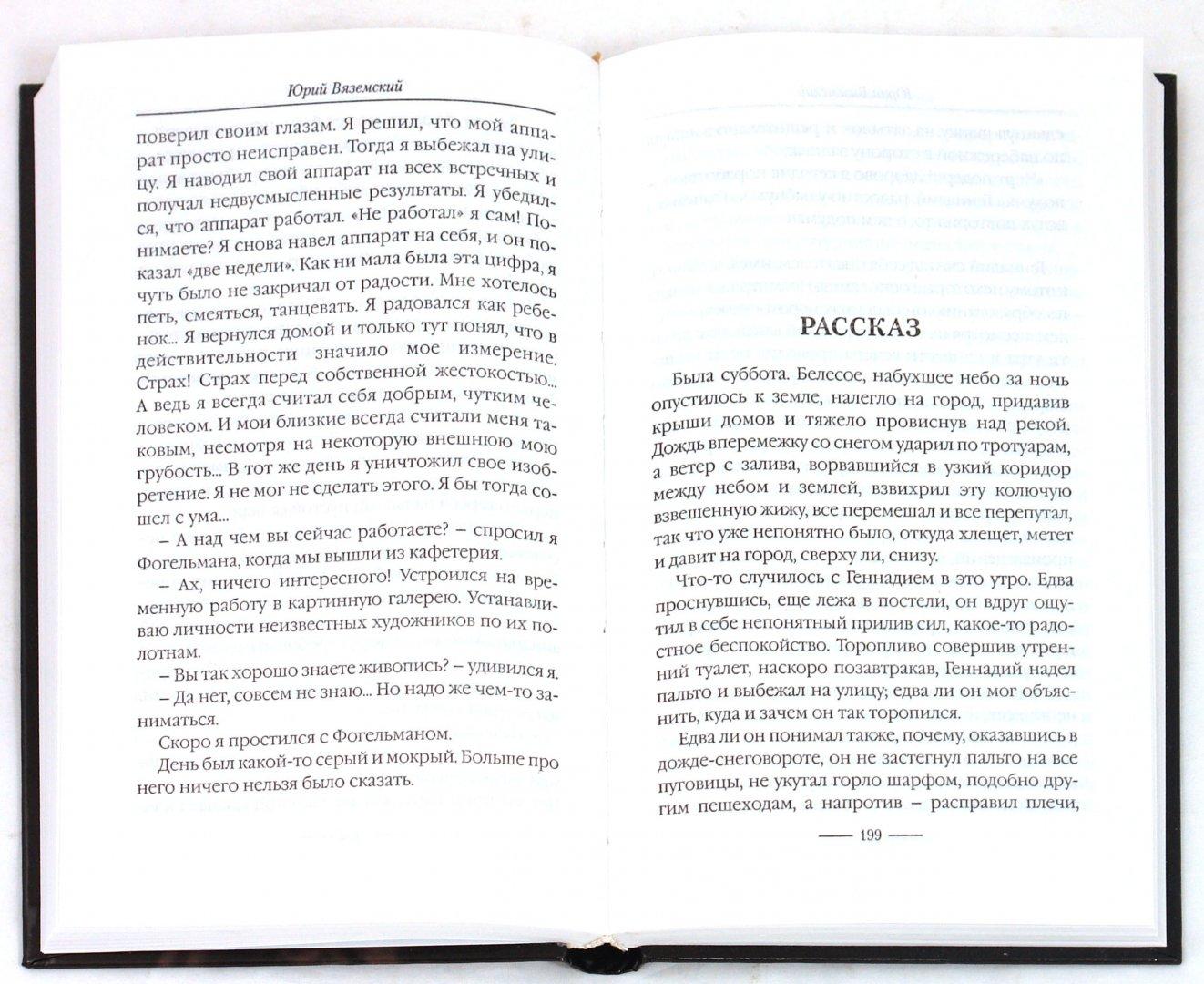 Иллюстрация 1 из 4 для Странные умники - Юрий Вяземский | Лабиринт - книги. Источник: Лабиринт
