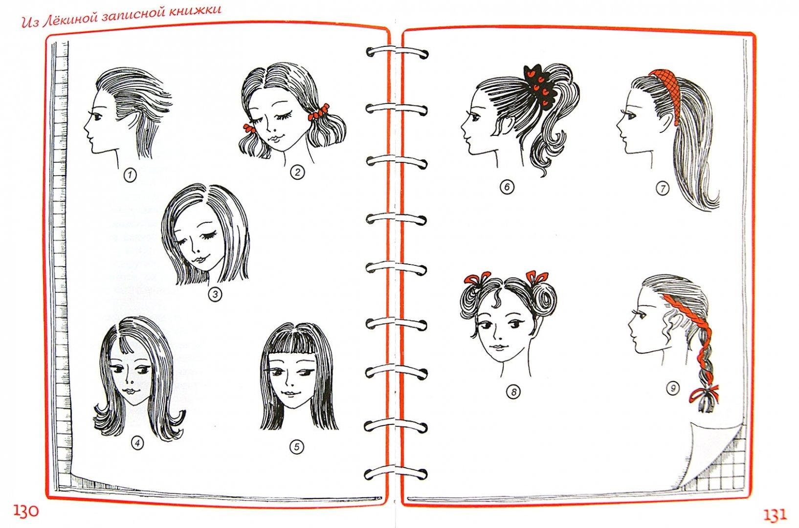 Иллюстрация 1 из 55 для Академия домашних волшебников - Саида Сахарова | Лабиринт - книги. Источник: Лабиринт