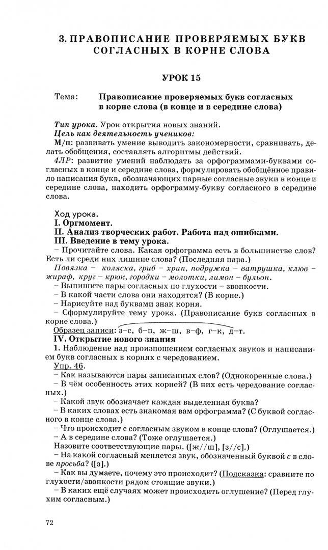 Иллюстрация 1 из 19 для Русский язык. 3-й класс. Методические рекомендации для учителя. ФГОС - Нина Исаева | Лабиринт - книги. Источник: Лабиринт