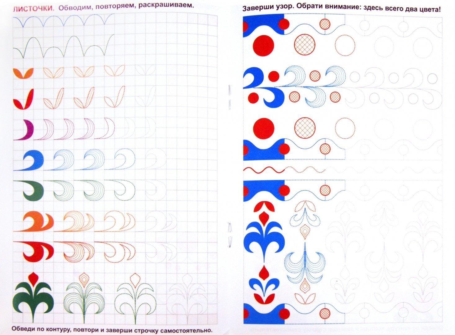 Иллюстрация 1 из 16 для Готовим руку к письму. Рисуем узоры. Пропись-раскраска для детей 5-7 лет - О. Кучеренко | Лабиринт - книги. Источник: Лабиринт