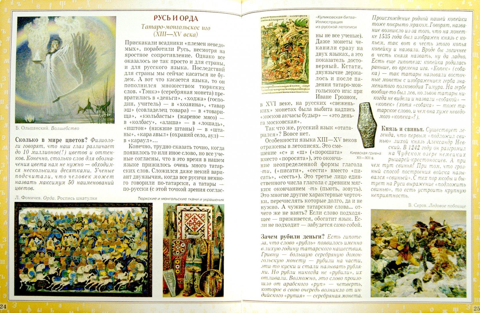 Иллюстрация 1 из 12 для Русский язык. Страницы истории - Светлана Лаврова   Лабиринт - книги. Источник: Лабиринт