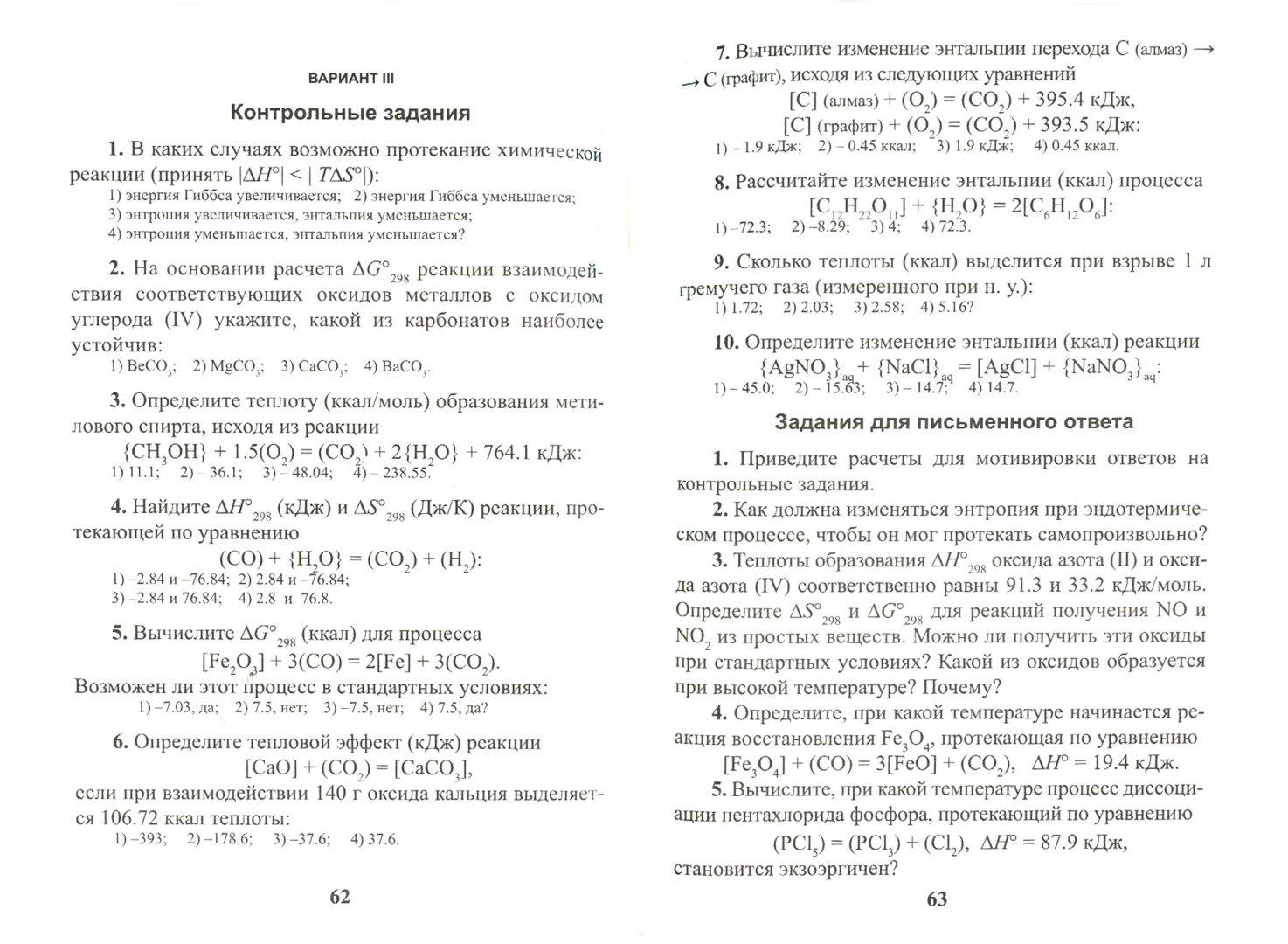 Иллюстрация 1 из 2 для Общая химия. Тестовые задания с решениями - Волков, Жарский, Комшилова | Лабиринт - книги. Источник: Лабиринт