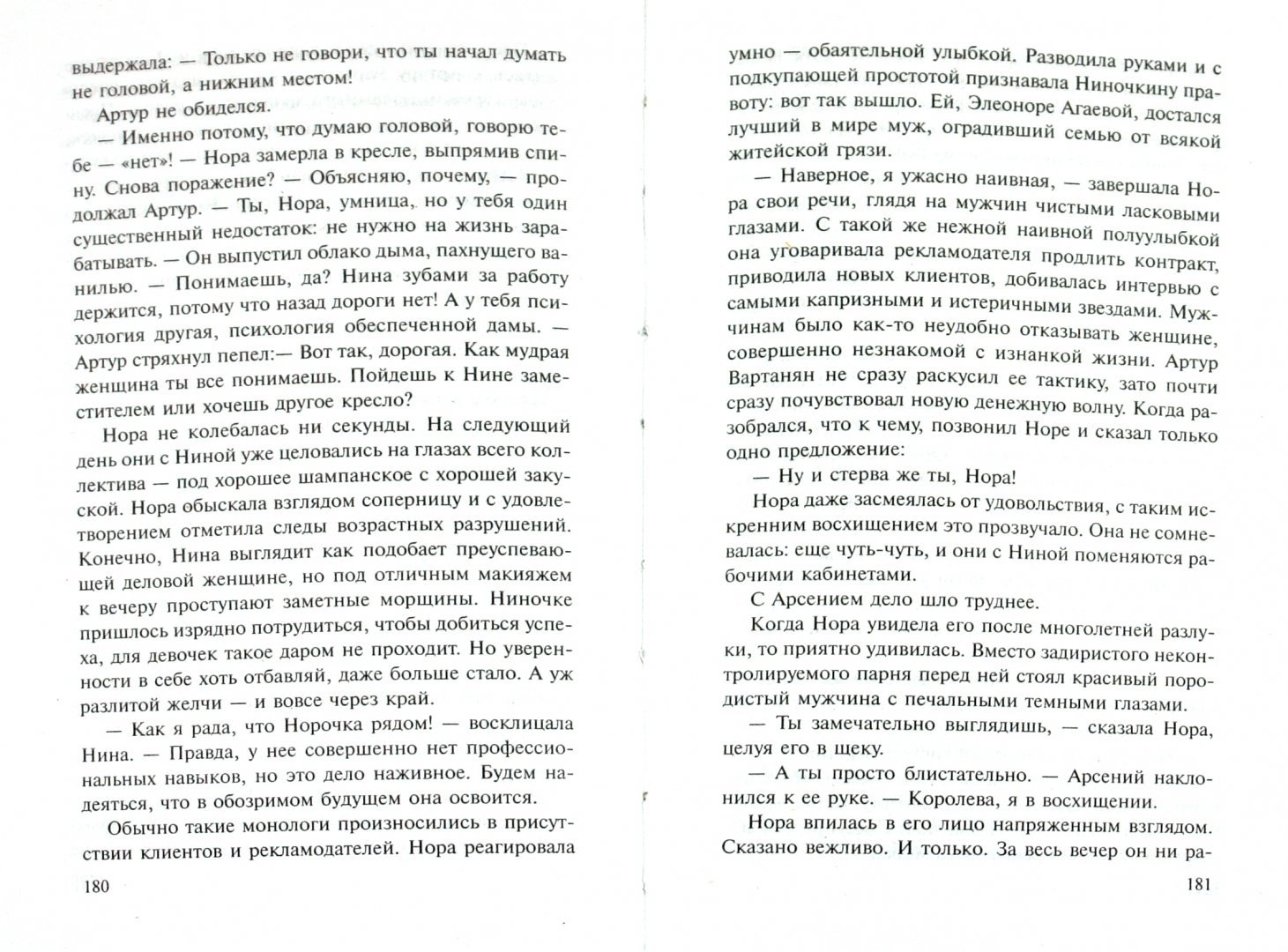 Иллюстрация 1 из 6 для Рапсодия в стиле mort - Карина Тихонова | Лабиринт - книги. Источник: Лабиринт