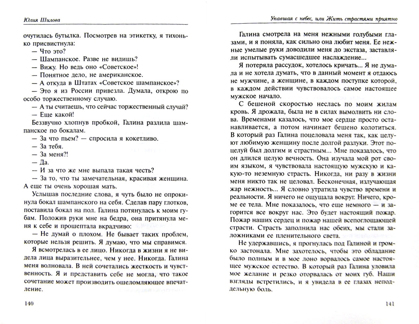 Иллюстрация 1 из 8 для Упавшая с небес, или Жить страстями приятно - Юлия Шилова | Лабиринт - книги. Источник: Лабиринт