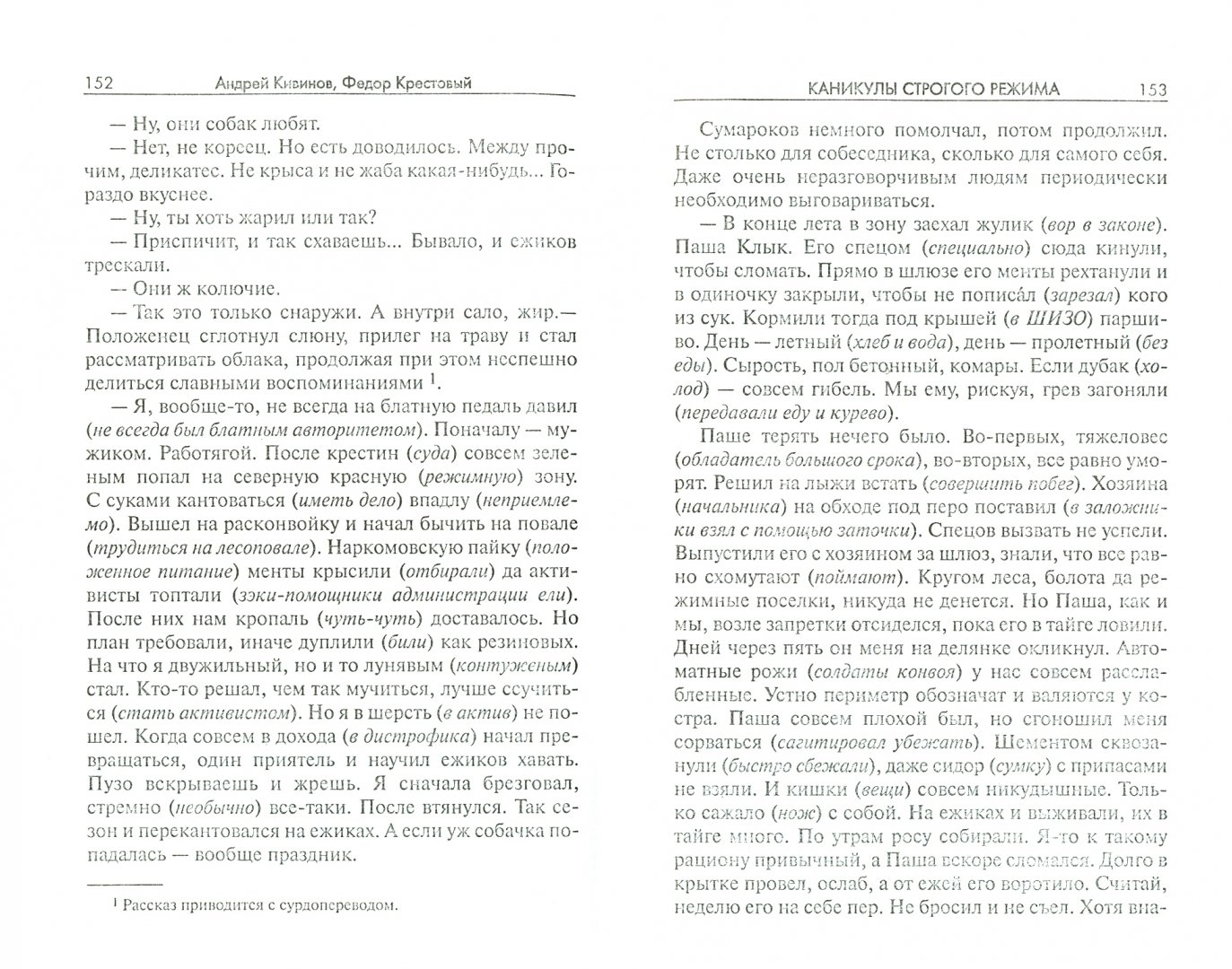 Иллюстрация 1 из 8 для Каникулы строгого режима - Кивинов, Крестовый | Лабиринт - книги. Источник: Лабиринт
