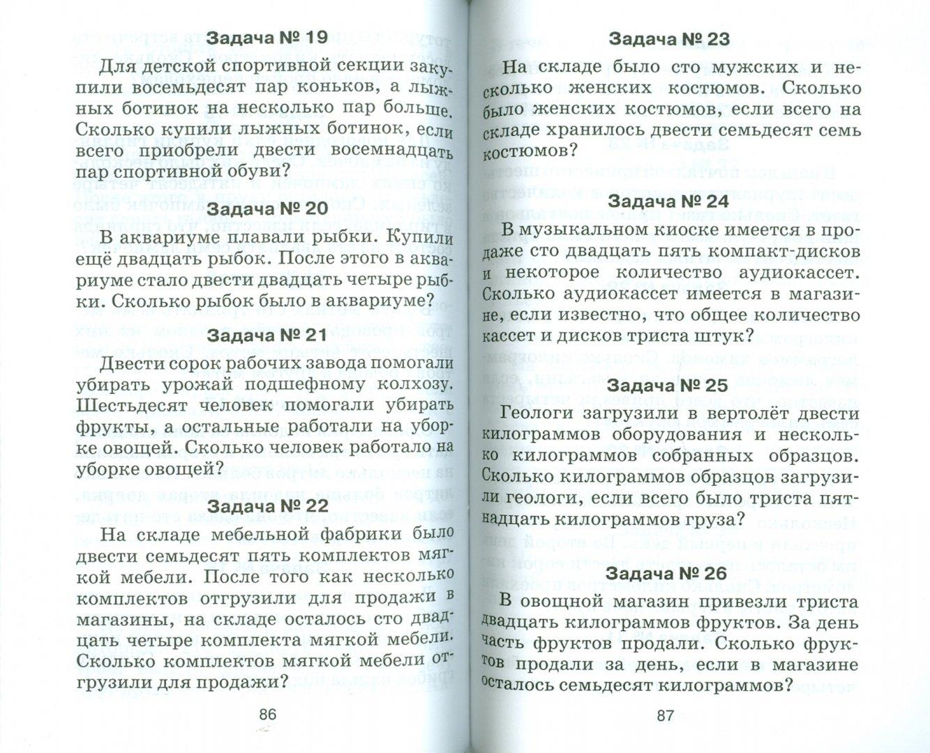 Иллюстрация 1 из 57 для Задачи по математике. 3 класс - Игорь Родин | Лабиринт - книги. Источник: Лабиринт