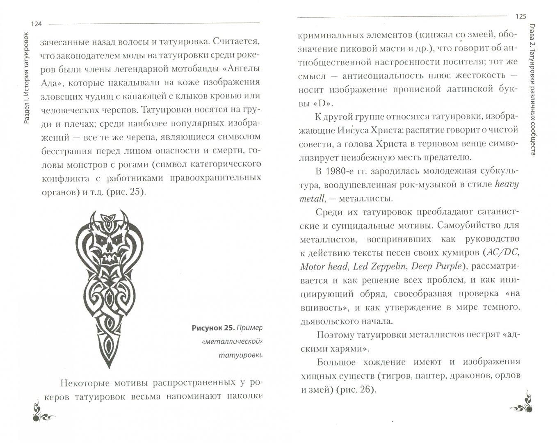 Иллюстрация 1 из 8 для Самые модные тату - Брыкалина, Пряхина | Лабиринт - книги. Источник: Лабиринт