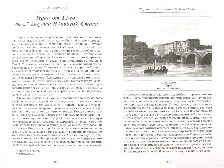 Иллюстрация 1 из 6 для Журнал моего путешествия по Австрии, Италии, Сицилии, Швейцарии и проч. в 1823-1825 годах - Александр Чертков   Лабиринт - книги. Источник: Лабиринт