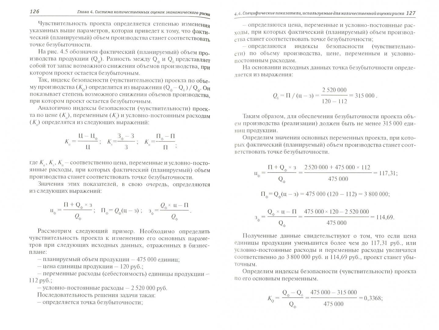 Иллюстрация 1 из 3 для Экономический риск: сущность, методы измерения, пути снижения: учебное пособие - Владимир Гранатуров | Лабиринт - книги. Источник: Лабиринт