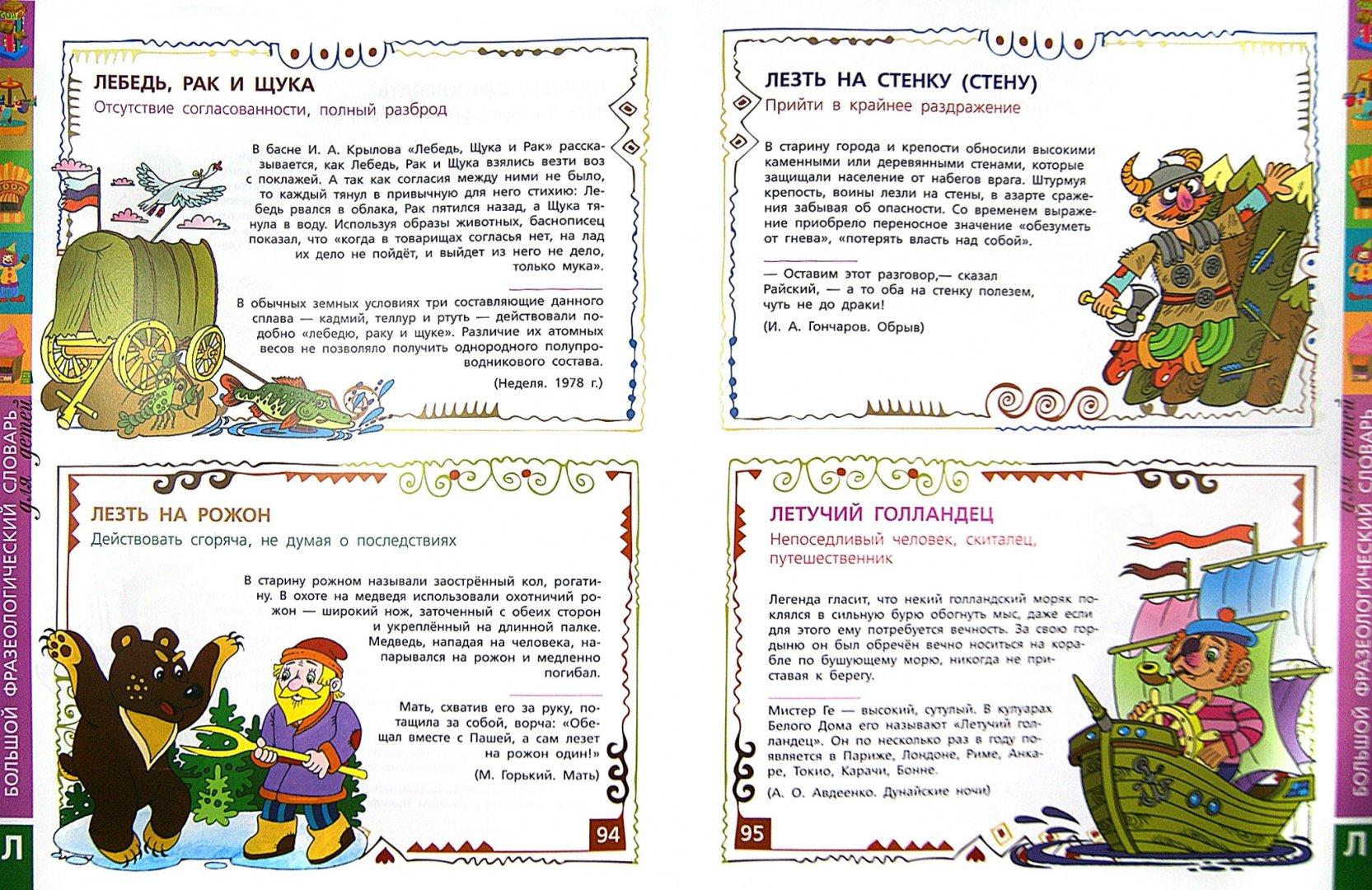 Иллюстрация 1 из 22 для Большой фразеологический словарь для детей - Татьяна Розе | Лабиринт - книги. Источник: Лабиринт