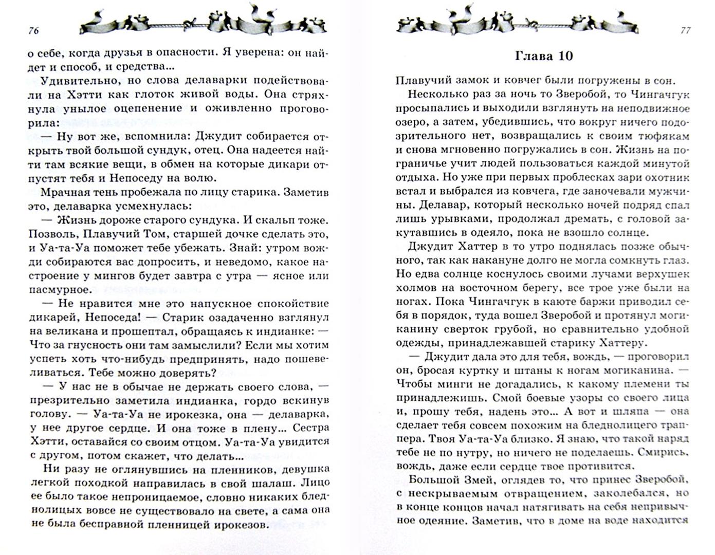 Иллюстрация 1 из 7 для Зверобой - Джеймс Купер   Лабиринт - книги. Источник: Лабиринт