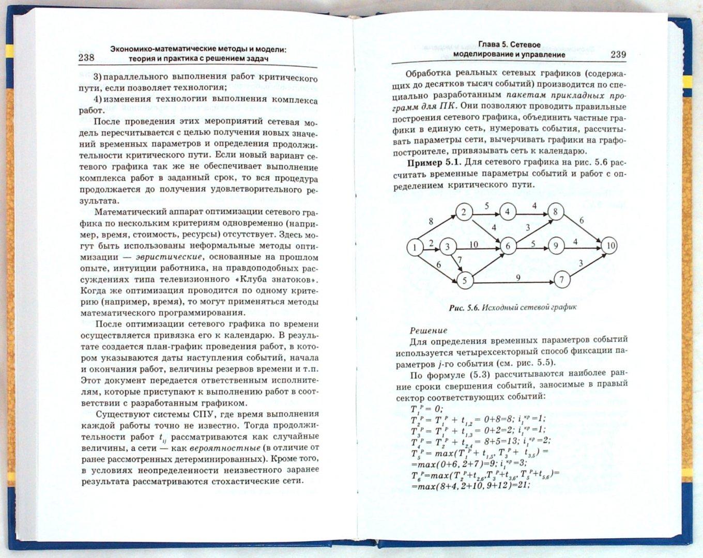 Иллюстрация 1 из 5 для Экономико-математические методы и модели. Теория и практика с решением задач - Лугинин, Фомишина | Лабиринт - книги. Источник: Лабиринт