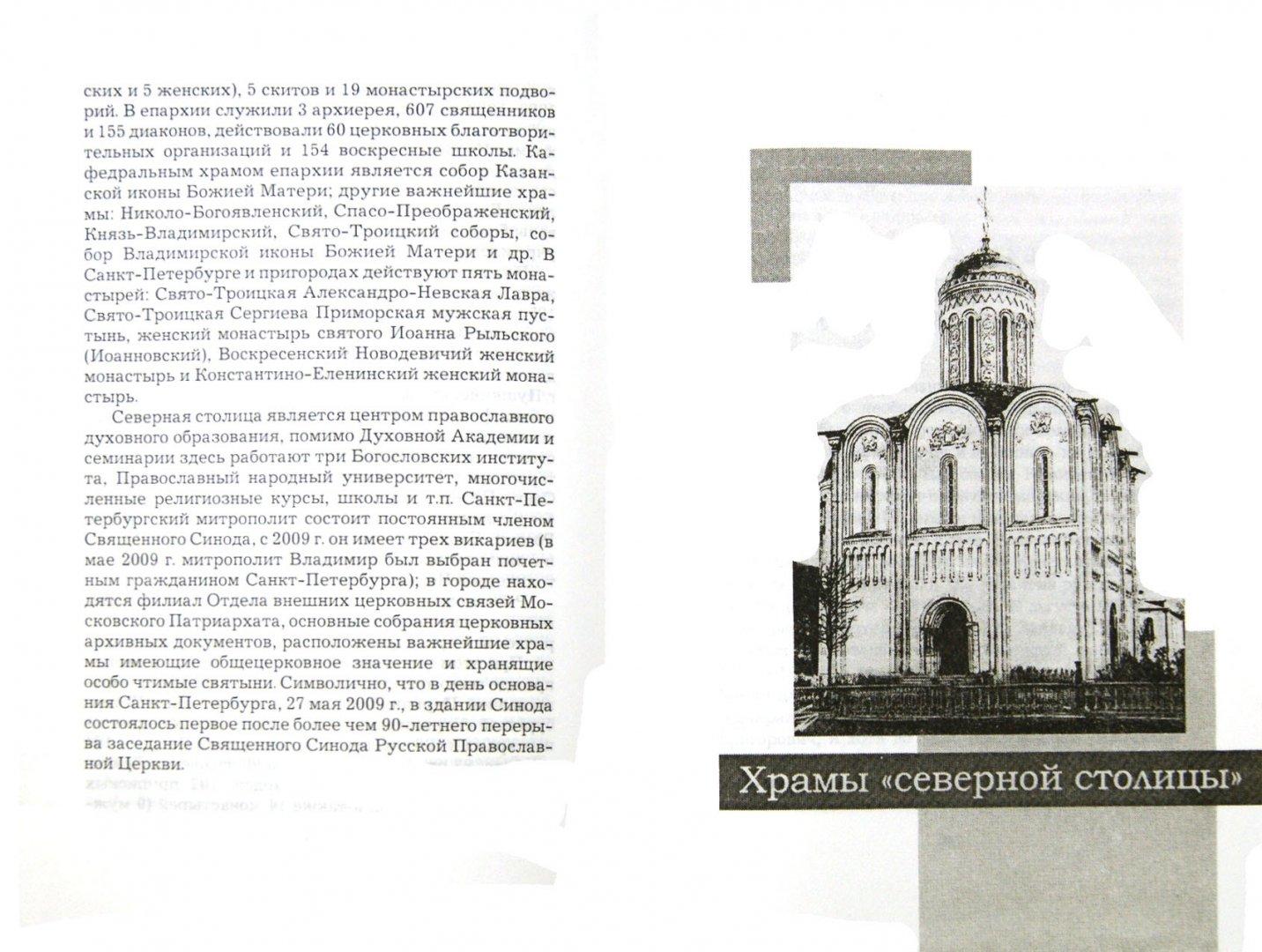 Иллюстрация 1 из 7 для На земле была одна столица... - Михаил Шкаровский | Лабиринт - книги. Источник: Лабиринт
