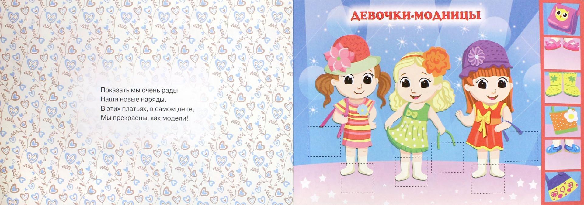 Иллюстрация 1 из 14 для Аппликация. Для девочек | Лабиринт - книги. Источник: Лабиринт