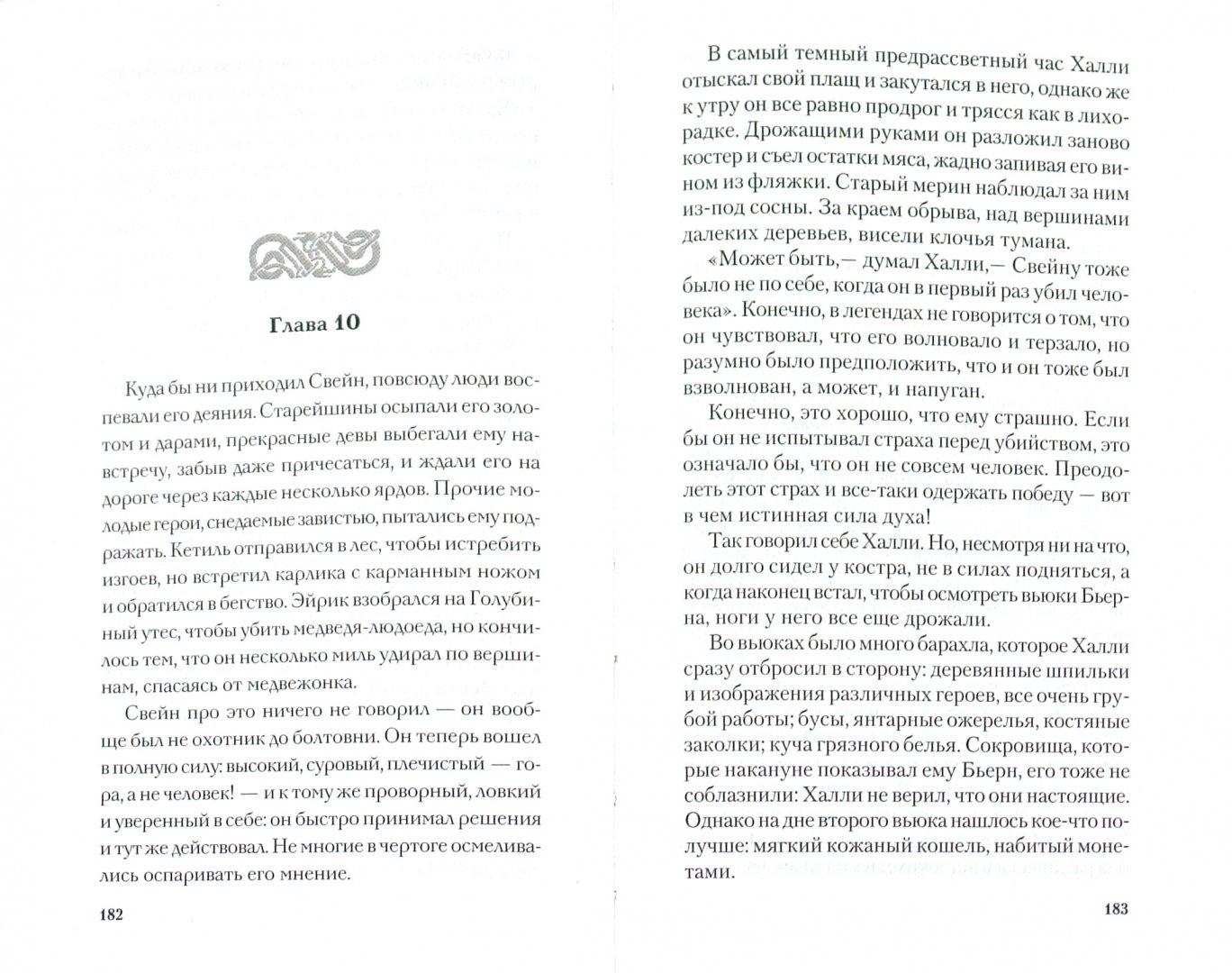 Иллюстрация 1 из 27 для Победители чудовищ - Джонатан Страуд | Лабиринт - книги. Источник: Лабиринт