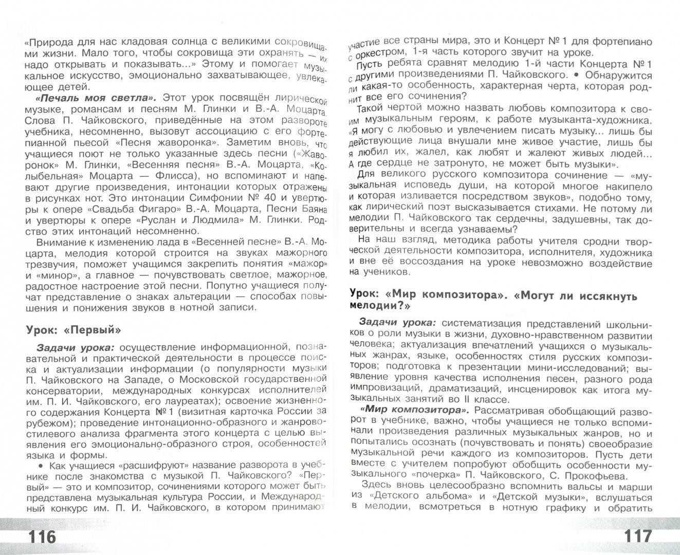 Иллюстрация 1 из 6 для Уроки музыки. 1-4 классы. Поурочные разработки. ФГОС - Критская, Сергеева, Шмагина | Лабиринт - книги. Источник: Лабиринт