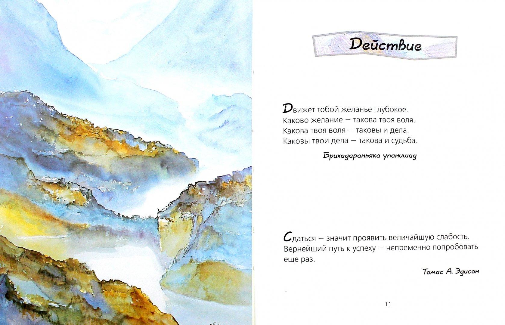 Иллюстрация 1 из 6 для Никогда не сдавайся!   Лабиринт - книги. Источник: Лабиринт