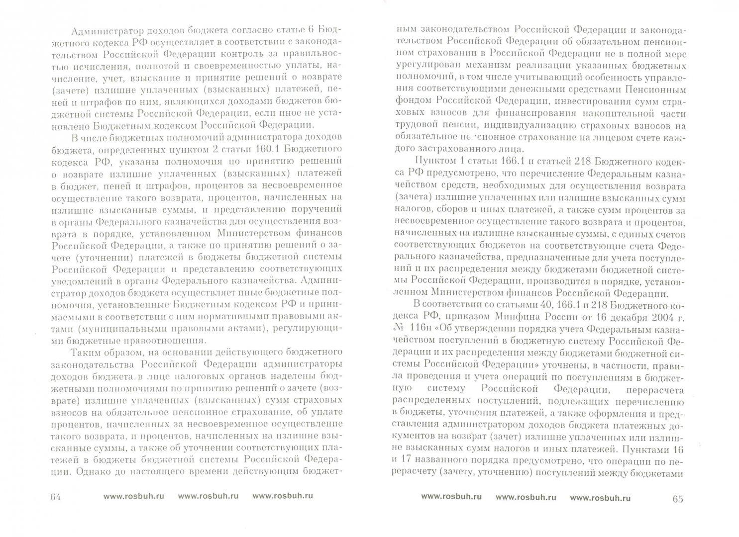Иллюстрация 1 из 2 для Зачет и возврат налогов - Иван Феоктистов | Лабиринт - книги. Источник: Лабиринт