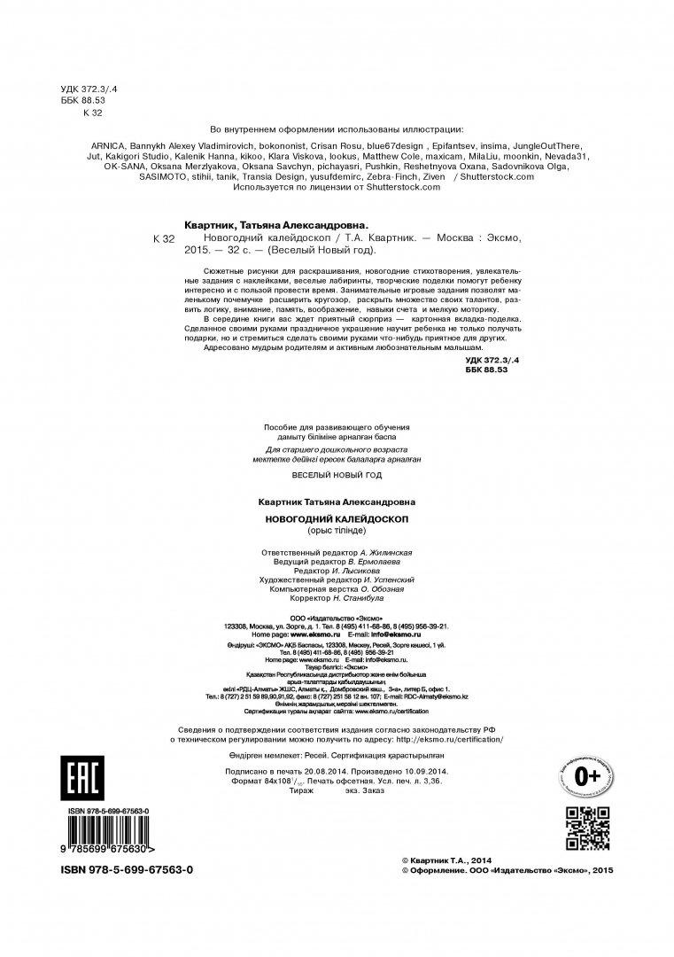 Иллюстрация 1 из 26 для Новогодний калейдоскоп - Татьяна Квартник | Лабиринт - книги. Источник: Лабиринт