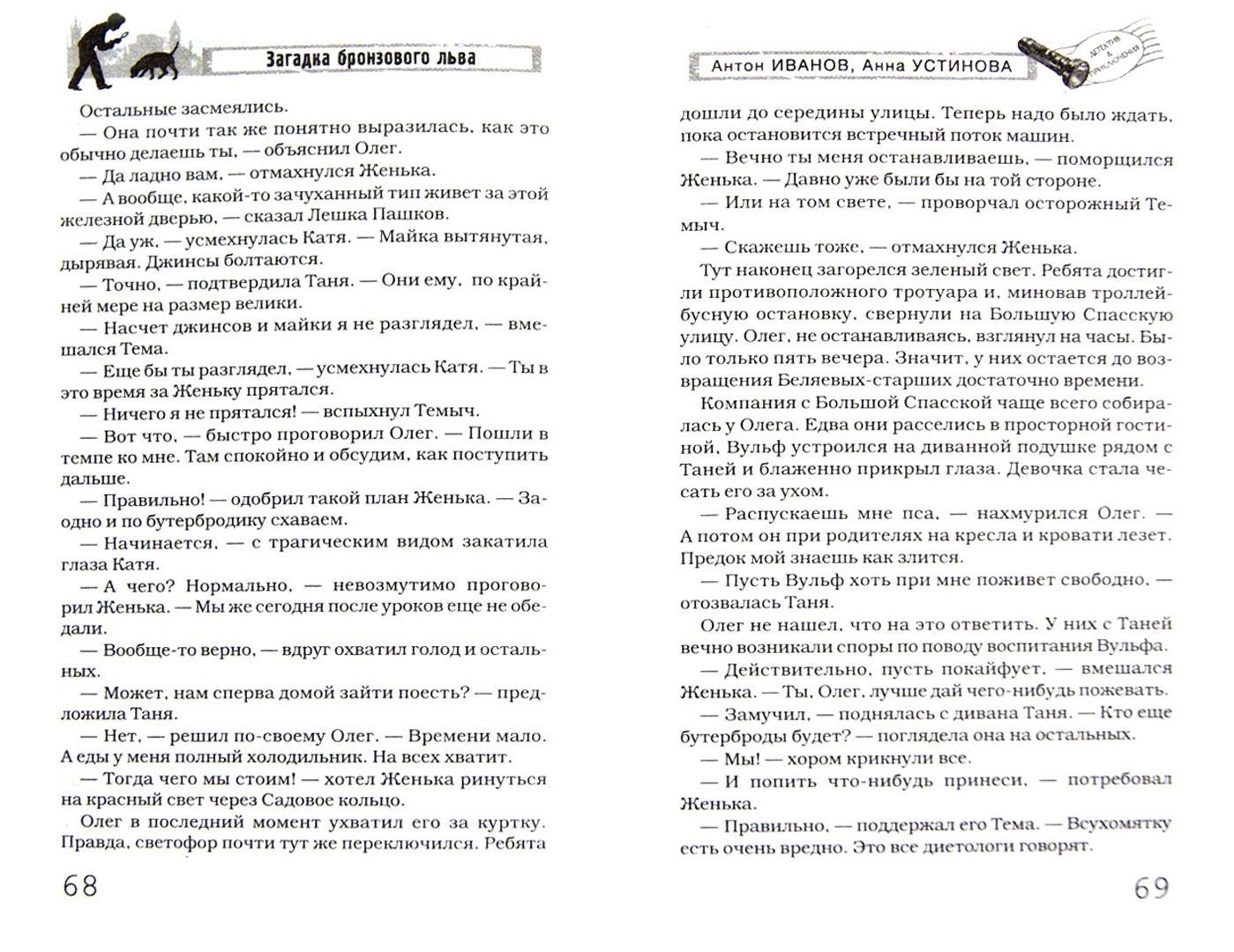 Иллюстрация 1 из 17 для Загадка бронзового льва - Иванов, Устинова | Лабиринт - книги. Источник: Лабиринт