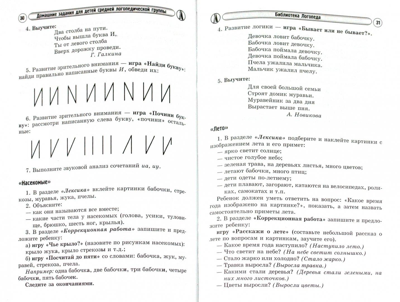 Иллюстрация 1 из 9 для Домашние задания для детей средней логопедической группы ДОУ - Жохова, Лебедева | Лабиринт - книги. Источник: Лабиринт