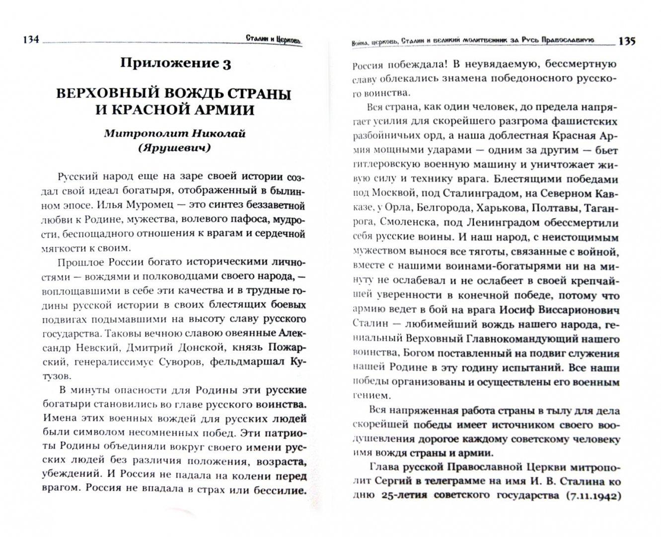 Иллюстрация 1 из 29 для Сталин и Церковь глазами современников: патриархов, святых, священников - Павел Дорохин | Лабиринт - книги. Источник: Лабиринт