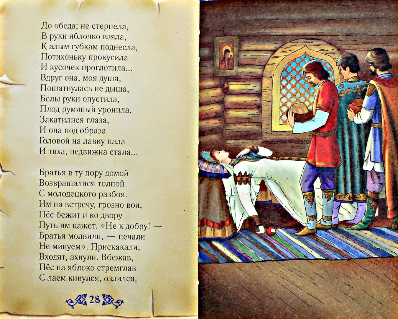 Все картинки из сказок александра с пушкина