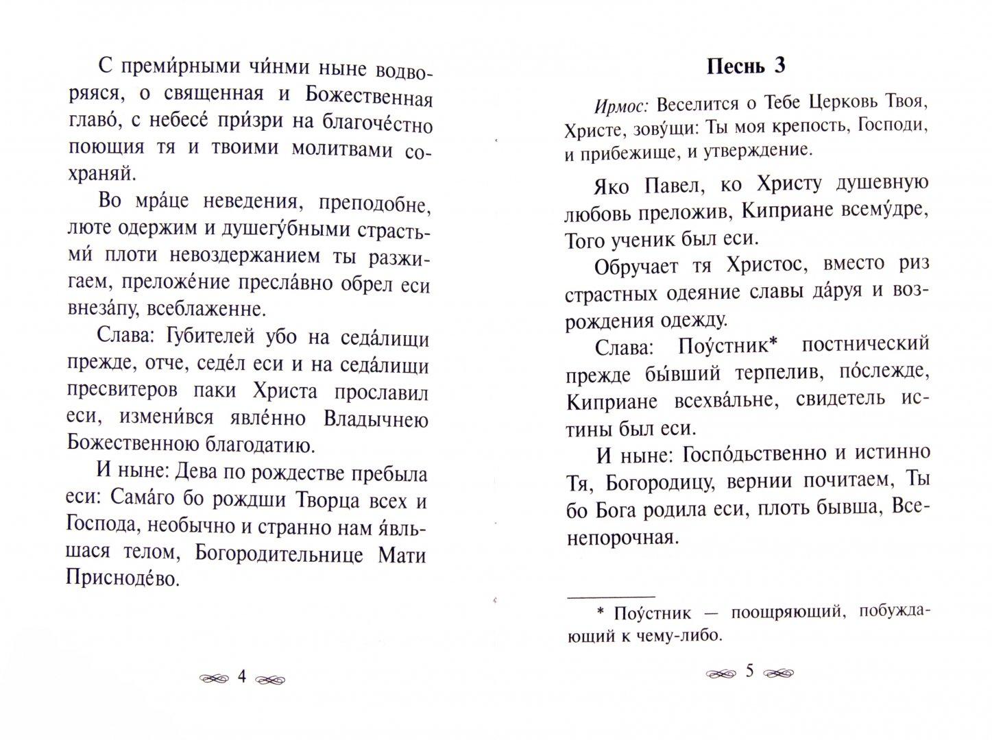 Иллюстрация 1 из 11 для Священномученик Киприан и мученица Иустина. Канон   Лабиринт - книги. Источник: Лабиринт