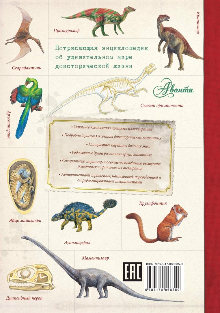Иллюстрация 1 из 21 для Динозавры и другие доисторические животные. Детская энциклопедия   Лабиринт - книги. Источник: Лабиринт