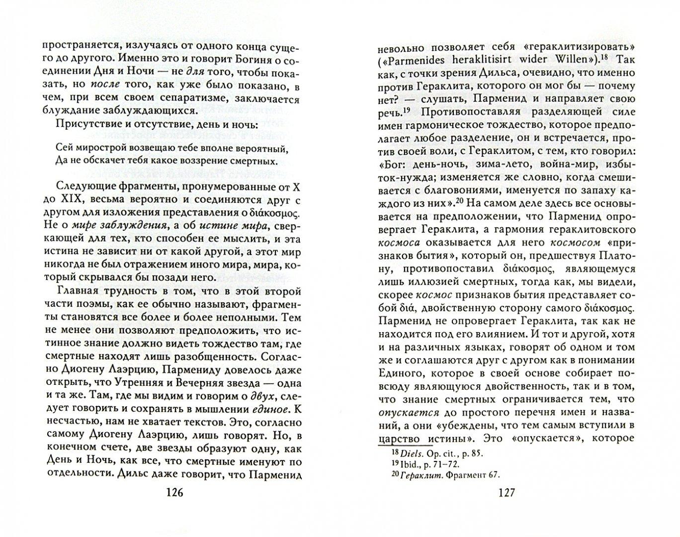 Иллюстрация 1 из 10 для Диалог с Хайдеггером. В 4-х книгах. Книга 1. Греческая философия - Жан Бофре | Лабиринт - книги. Источник: Лабиринт