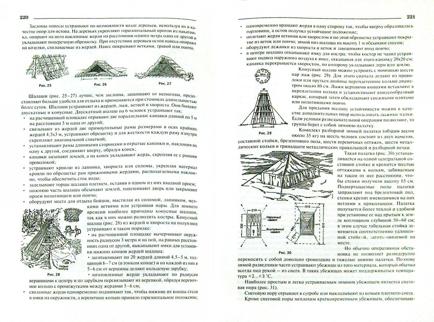 Иллюстрация 1 из 19 для Спецназ. Полный курс подготовки бойца - Виктор Попенко | Лабиринт - книги. Источник: Лабиринт