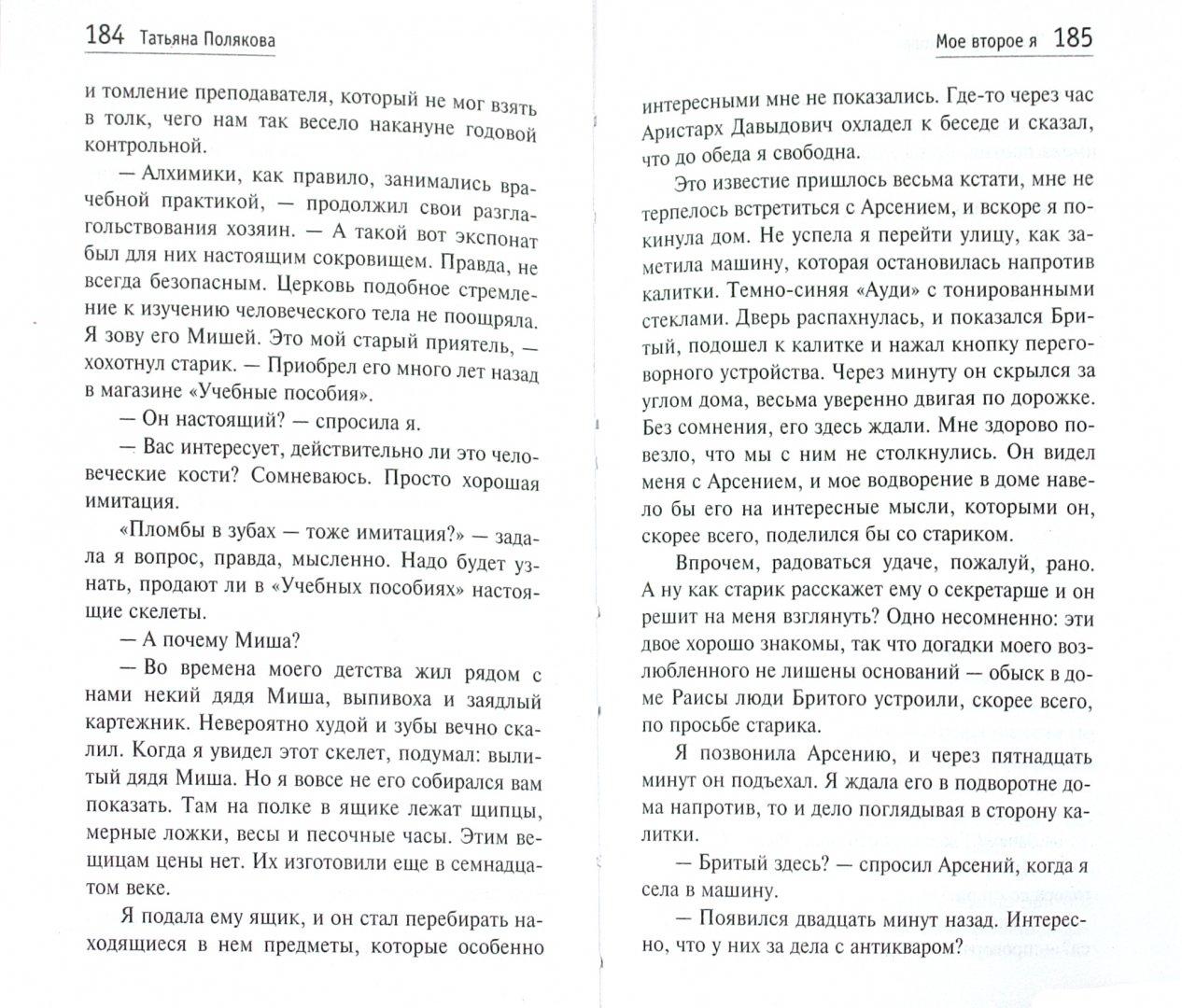 Иллюстрация 1 из 7 для Мое второе я - Татьяна Полякова | Лабиринт - книги. Источник: Лабиринт