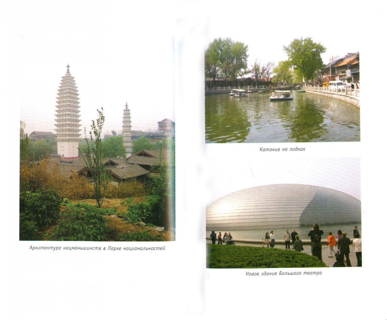Иллюстрация 1 из 25 для Пекин. Путеводитель - Виктор Усов   Лабиринт - книги. Источник: Лабиринт