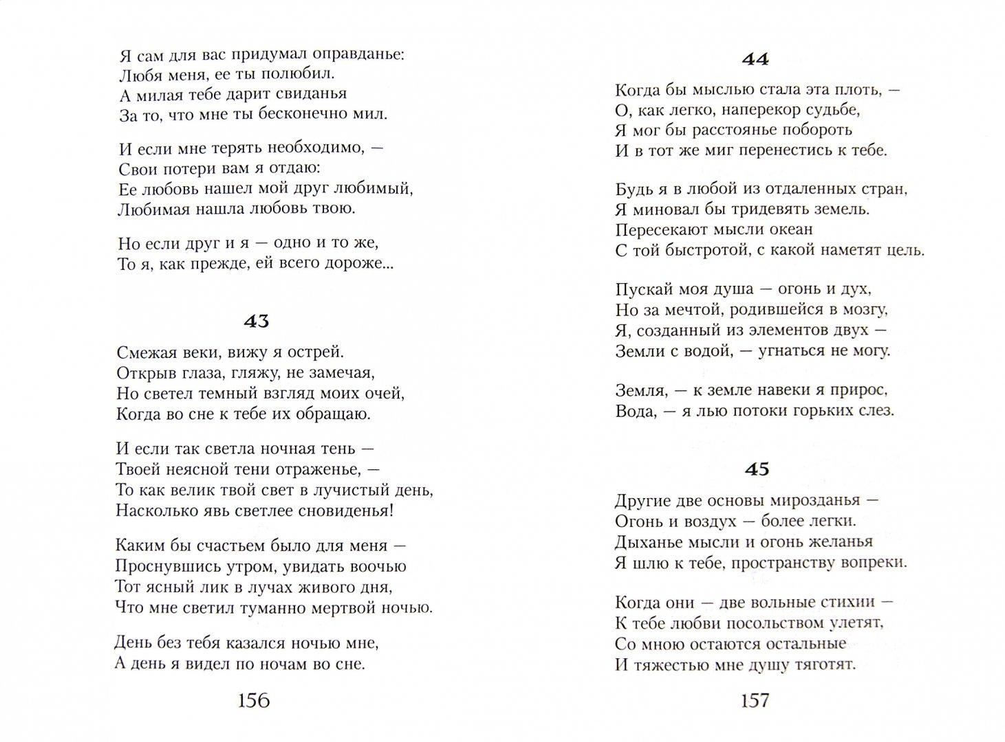 Иллюстрация 1 из 16 для Сонеты и поэмы - Уильям Шекспир | Лабиринт - книги. Источник: Лабиринт