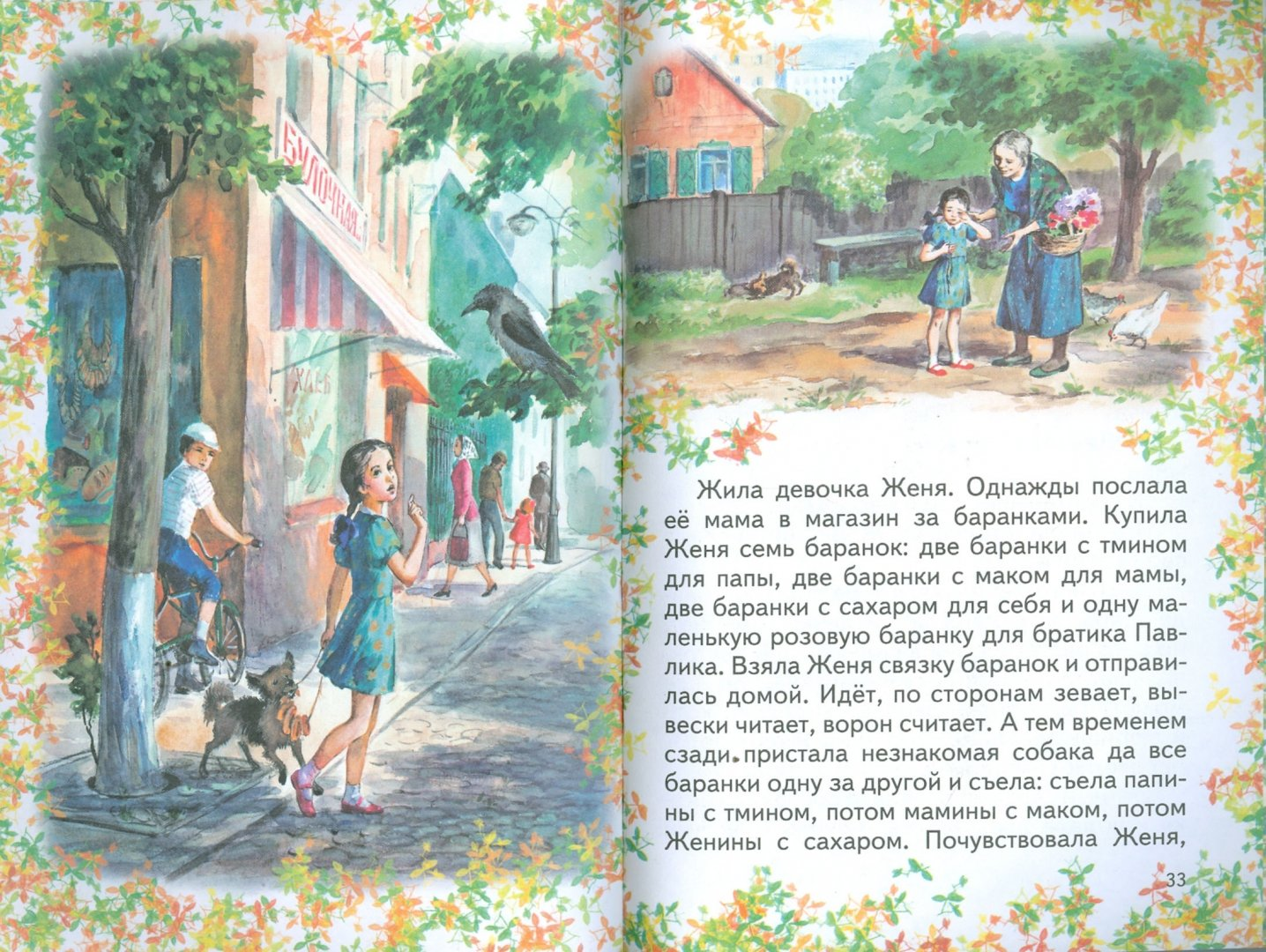 Иллюстрация 1 из 14 для Цветик-семицветик - Валентин Катаев   Лабиринт - книги. Источник: Лабиринт