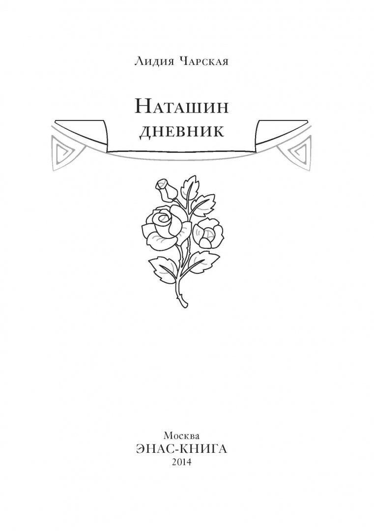 Иллюстрация 1 из 44 для Наташин дневник - Лидия Чарская | Лабиринт - книги. Источник: Лабиринт