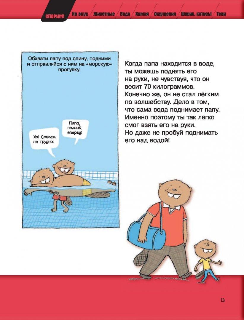 Иллюстрация 10 из 31 для Большая книга простых экспериментов для детей   Лабиринт - книги. Источник: Лабиринт