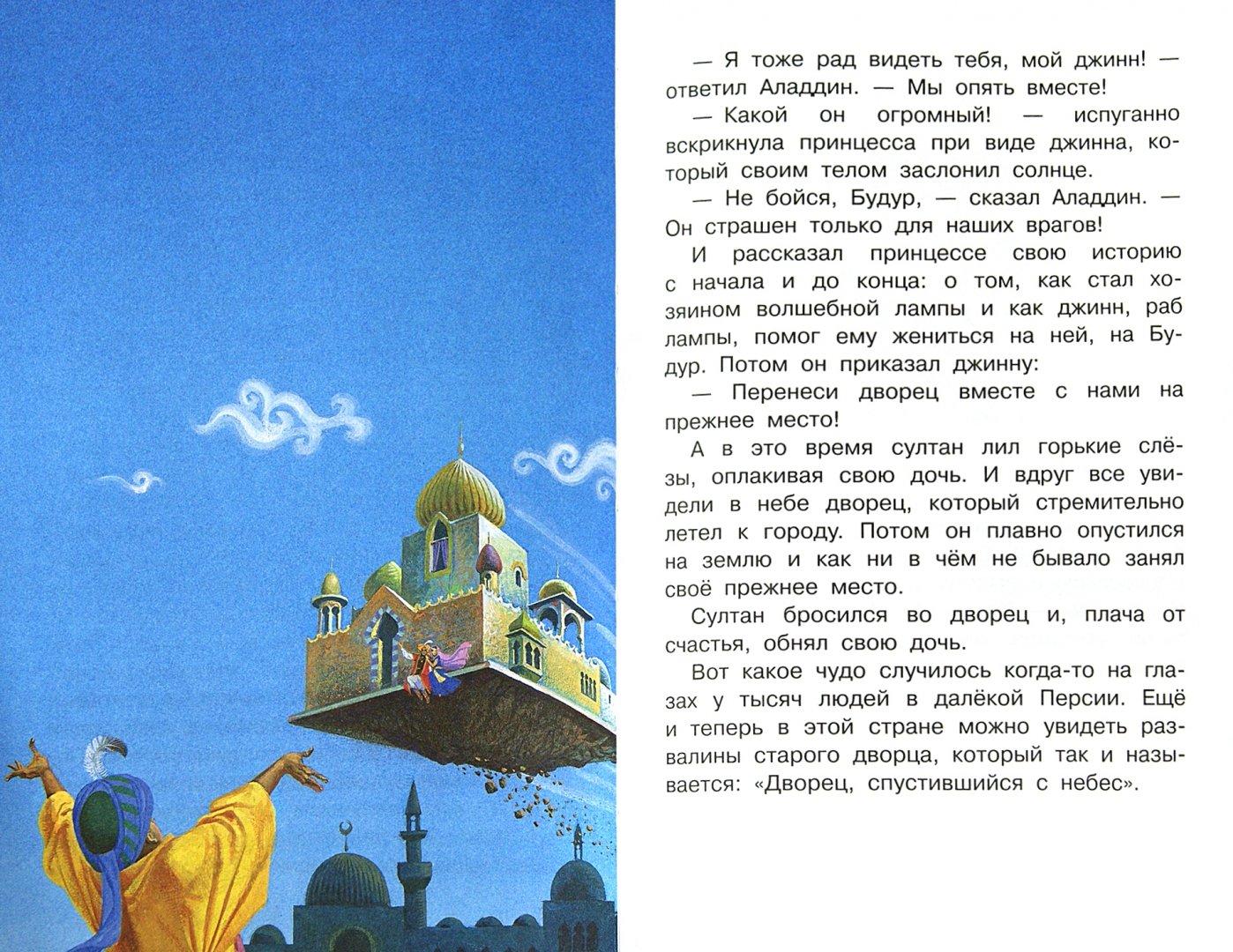 Иллюстрация 1 из 16 для Путешествия Синдбада-морехода - Вильгельм Гауф   Лабиринт - книги. Источник: Лабиринт