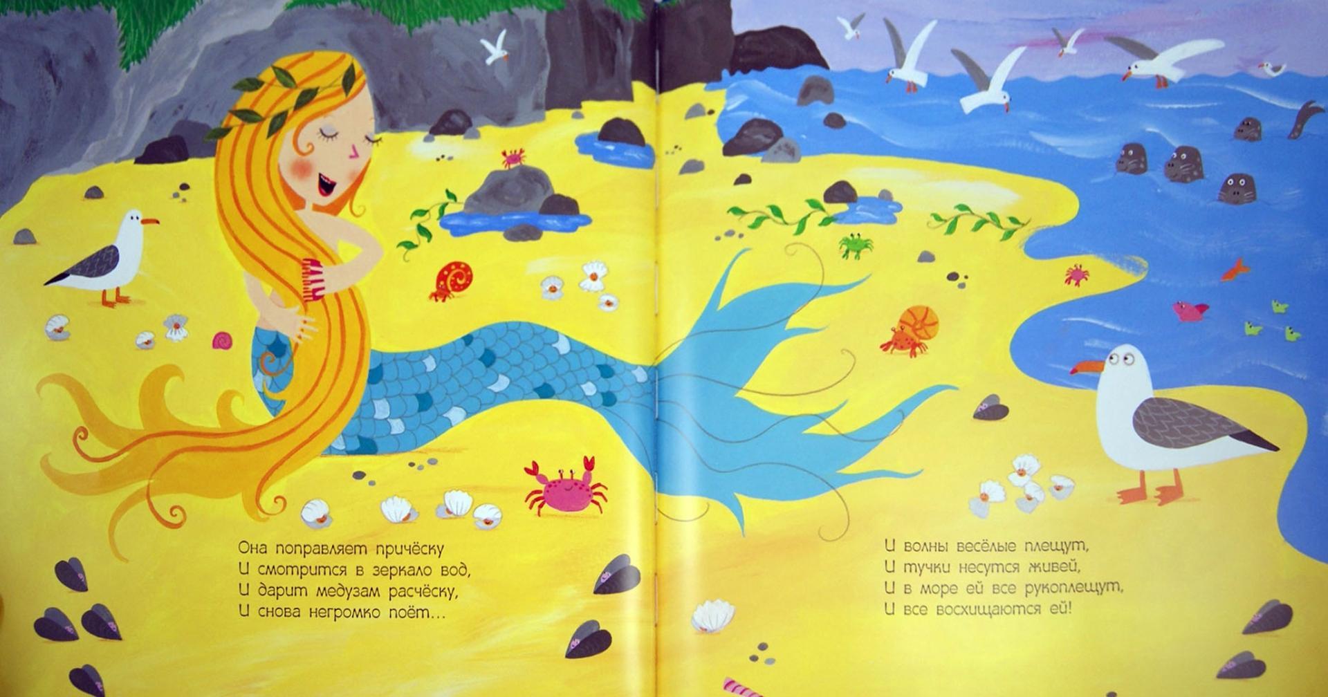 Иллюстрация 1 из 26 для Сказка о поющей русалочке - Джулия Дональдсон | Лабиринт - книги. Источник: Лабиринт