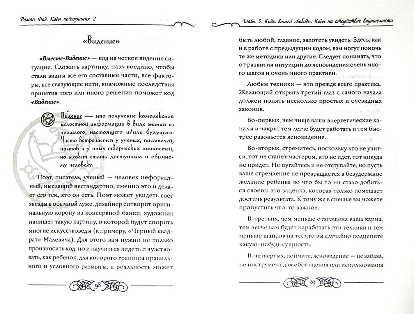 Иллюстрация 1 из 12 для Коды подсознания 2 - Роман Фад   Лабиринт - книги. Источник: Лабиринт