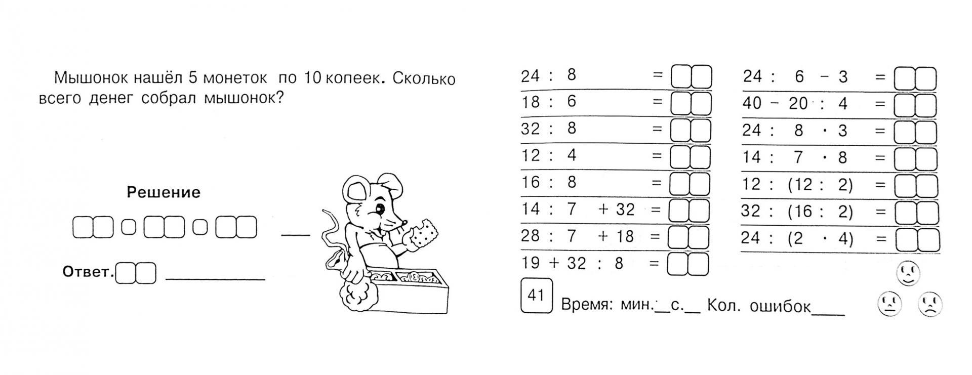 Иллюстрация 1 из 2 для Математика. Блиц-контроль знаний. 3 класс. 1-е полугодие. ФГОС - Марк Беденко   Лабиринт - книги. Источник: Лабиринт