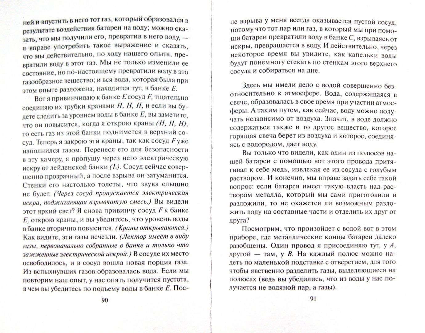 Иллюстрация 1 из 10 для Занимательная химия и физика. История свечи - Майкл Фарадей | Лабиринт - книги. Источник: Лабиринт