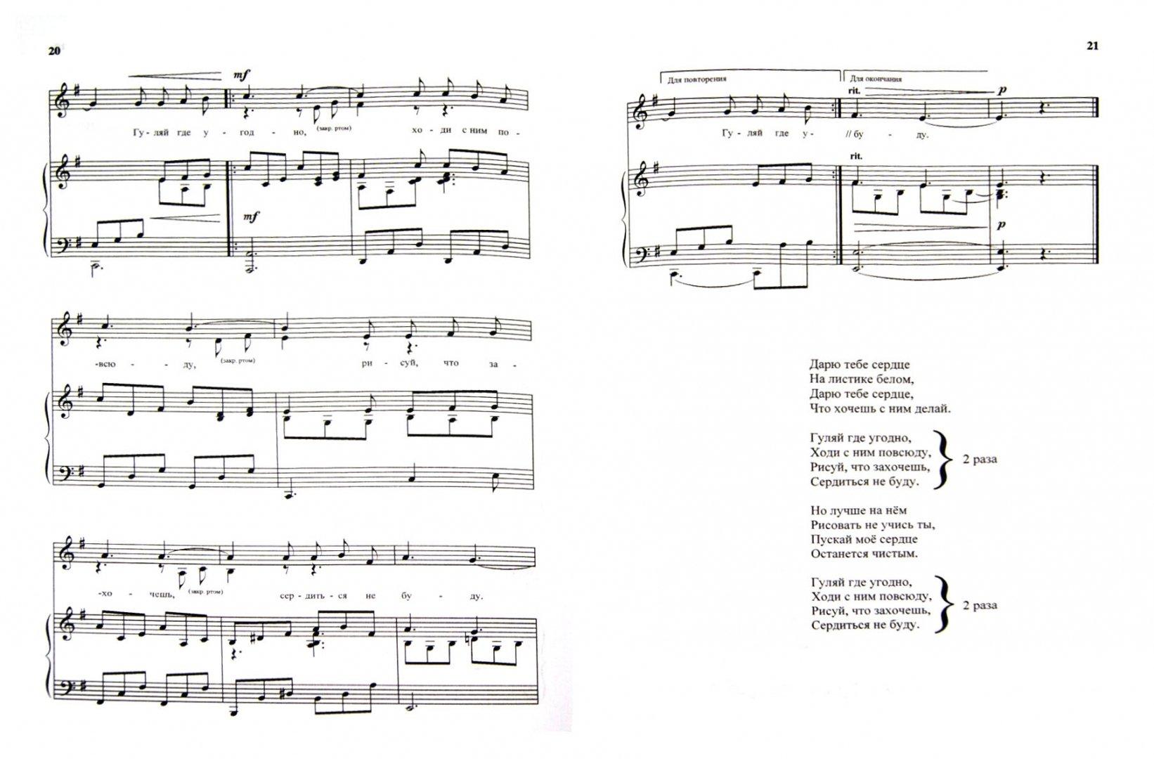 Иллюстрация 1 из 8 для Музыкальная шкатулка. Песни для детей. Часть 2 - Марина Левкина   Лабиринт - книги. Источник: Лабиринт