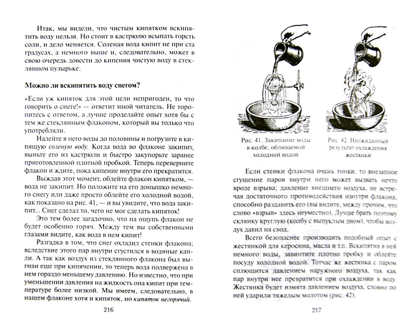Иллюстрация 1 из 24 для Большая книга занимательных наук - Яков Перельман | Лабиринт - книги. Источник: Лабиринт