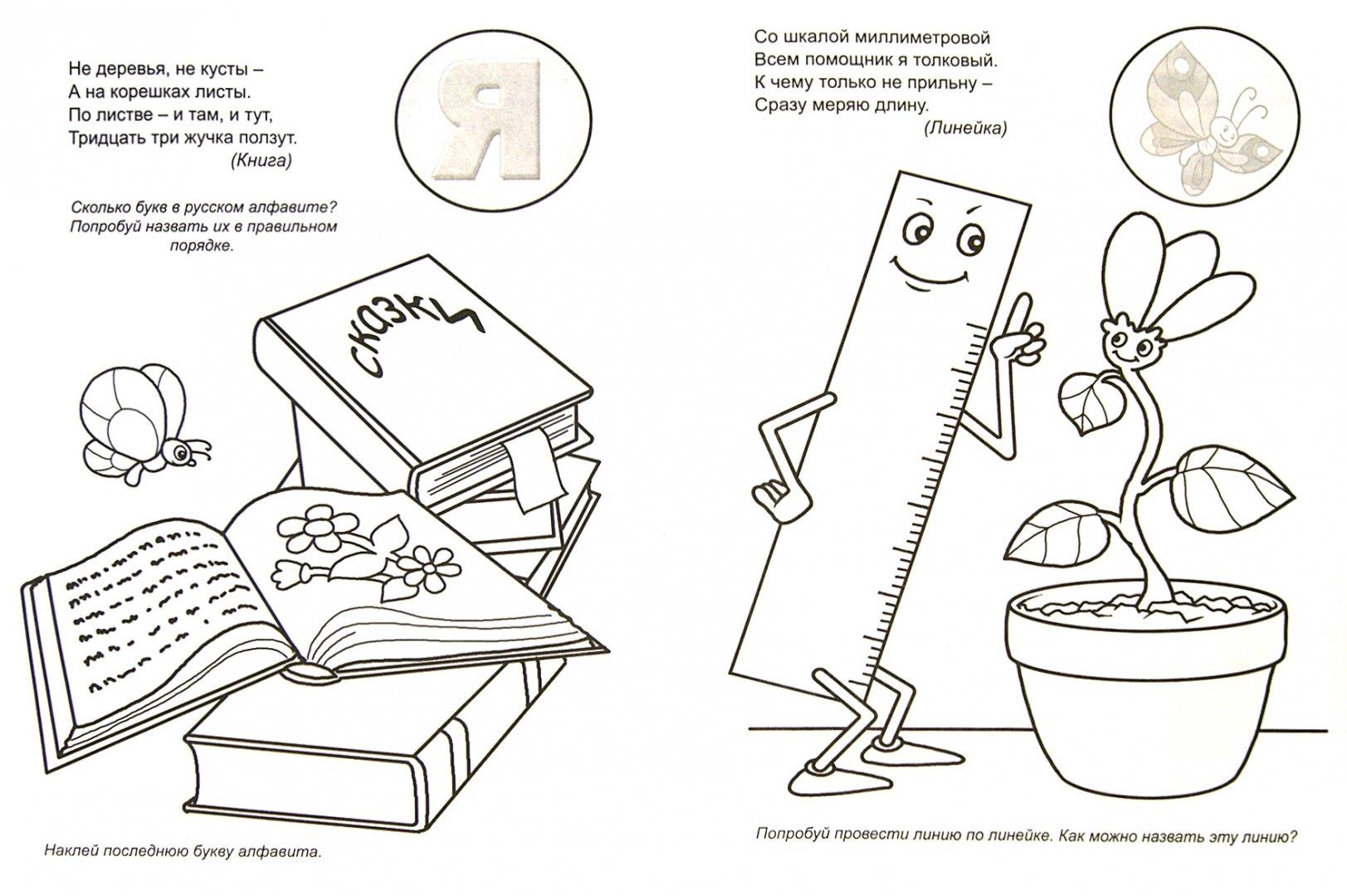 Книги для детей с картинками печать