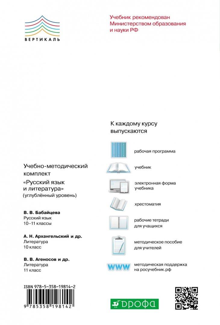 Иллюстрация 1 из 8 для Литература. 10 класс. Учебник. Углубленный уровень. В 2-х частях. Часть 2.  Вертикаль. ФГОС - Архангельский, Кучерская, Бак | Лабиринт - книги. Источник: Лабиринт