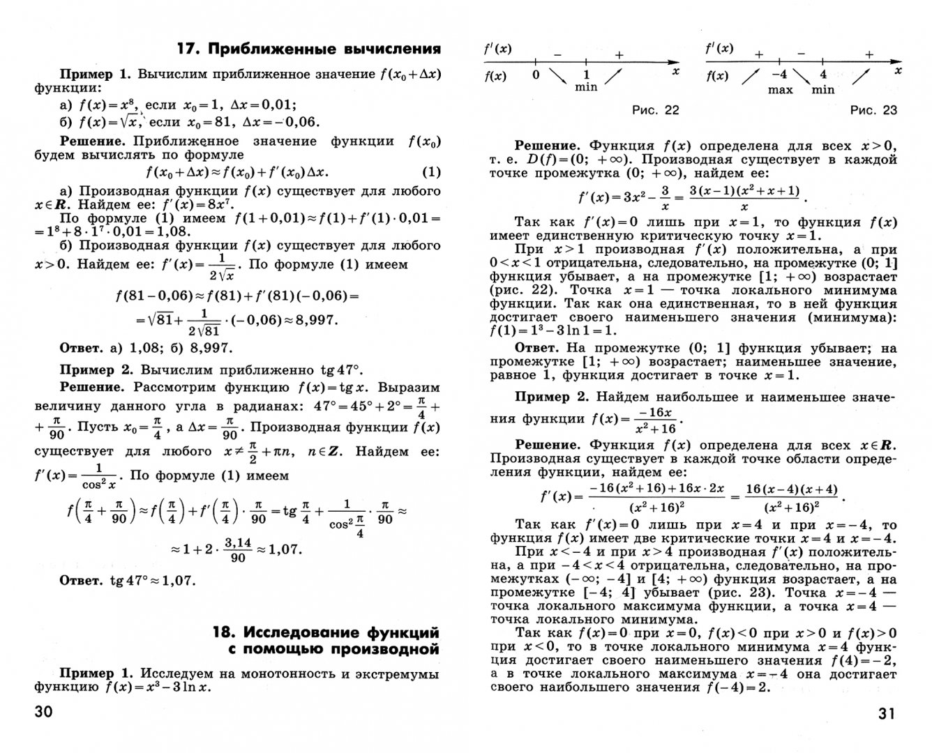 Иллюстрация 1 из 13 для Алгебра и начала мат. анализа. 11 класс. Базовый и углубленный уровни. Дидактические материалы - Потапов, Шевкин | Лабиринт - книги. Источник: Лабиринт