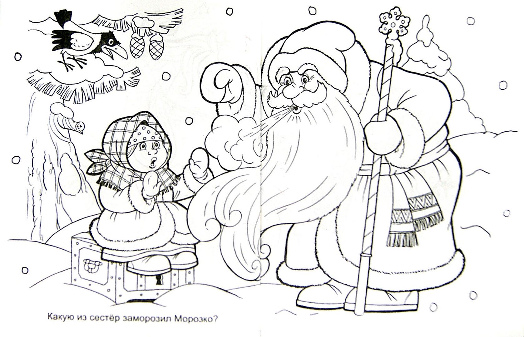 рисунок из сказки морозко карандашом сдача аренду квартир