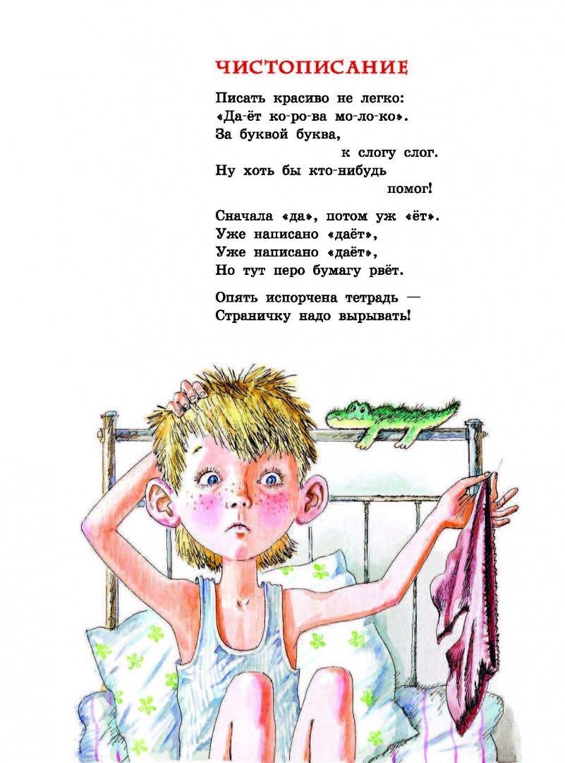 Св михалков стихи